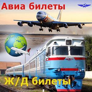 Авиа- и ж/д билеты Дзержинска