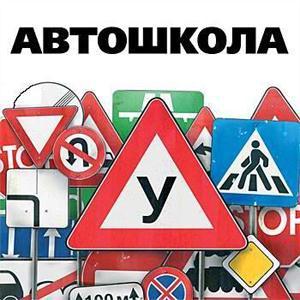 Автошколы Дзержинска