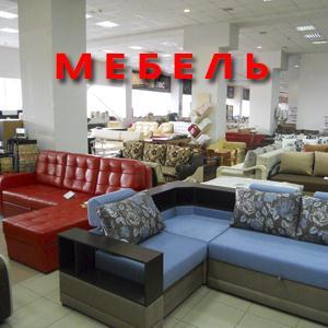 Магазины мебели Дзержинска
