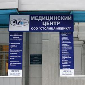 Медицинские центры Дзержинска