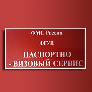 Паспортно-визовые службы Дзержинска