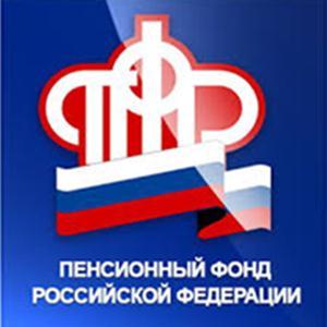 Пенсионные фонды Дзержинска