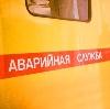Аварийные службы в Дзержинске