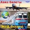 Авиа- и ж/д билеты в Дзержинске