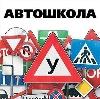 Автошколы в Дзержинске