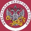 Налоговые инспекции, службы в Дзержинске