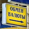 Обмен валют в Дзержинске