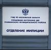 Отделения полиции в Дзержинске