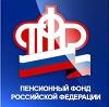 Пенсионные фонды в Дзержинске