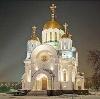 Религиозные учреждения в Дзержинске