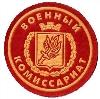 Военкоматы, комиссариаты в Дзержинске