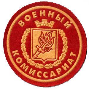 Военкоматы, комиссариаты Дзержинска