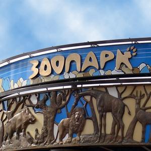 Зоопарки Дзержинска